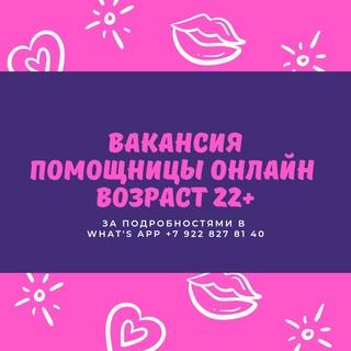 Работа онлайн николаевск работа моделью от 14 лет