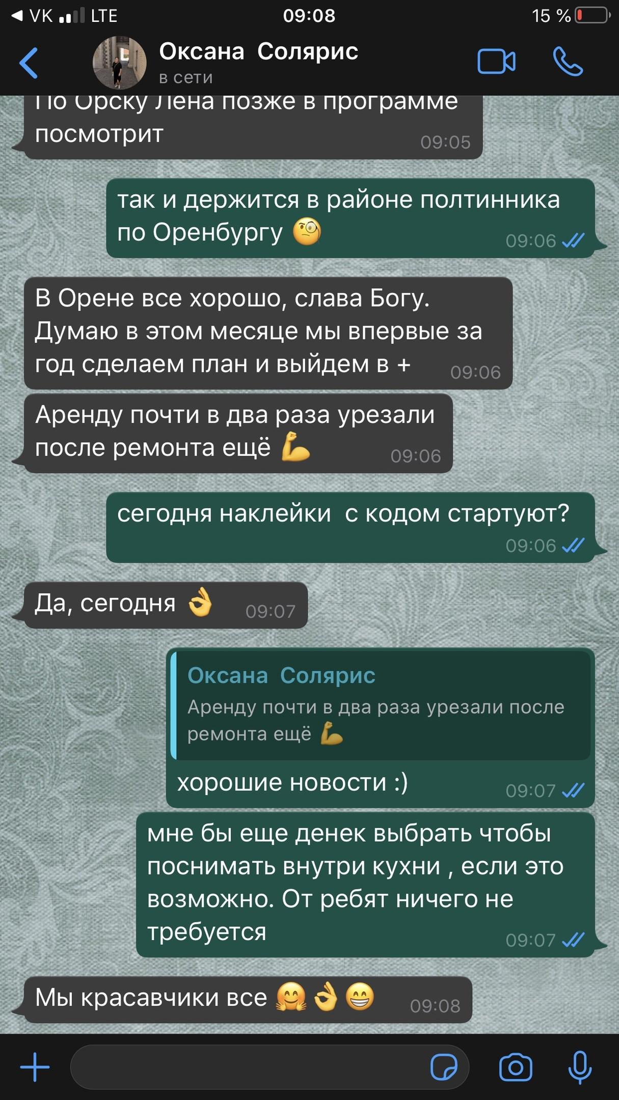 второй отзыв ))