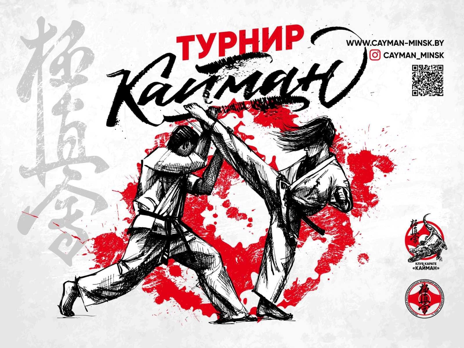 """Открытый турнир по киокушинкай карате """"Кайман"""""""