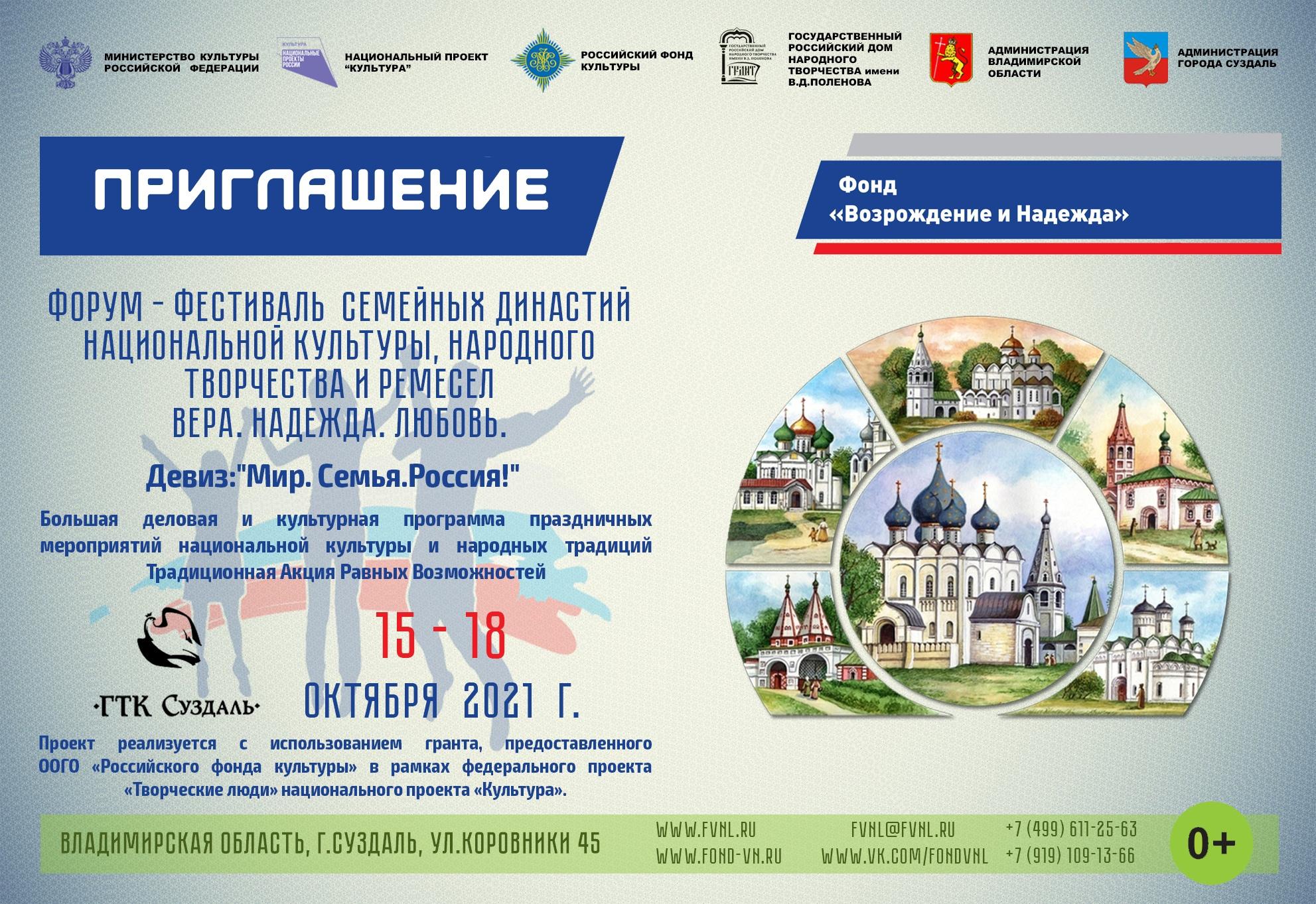 В Суздале пройдет Международный Фестиваль семейных династий