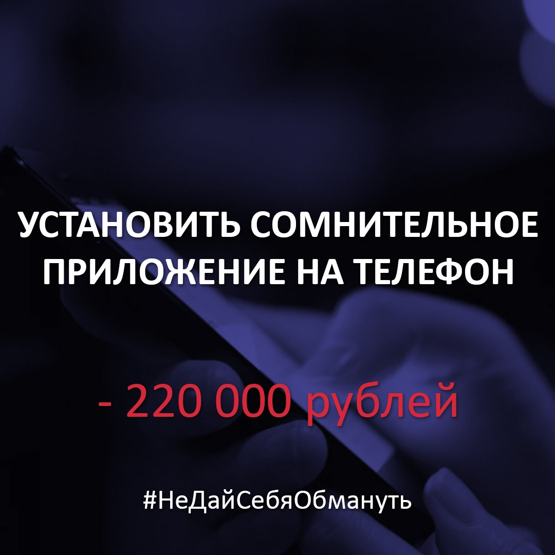 Кемеровчанка лишилась более 220 000 рублей после звонка «сотрудника банка».