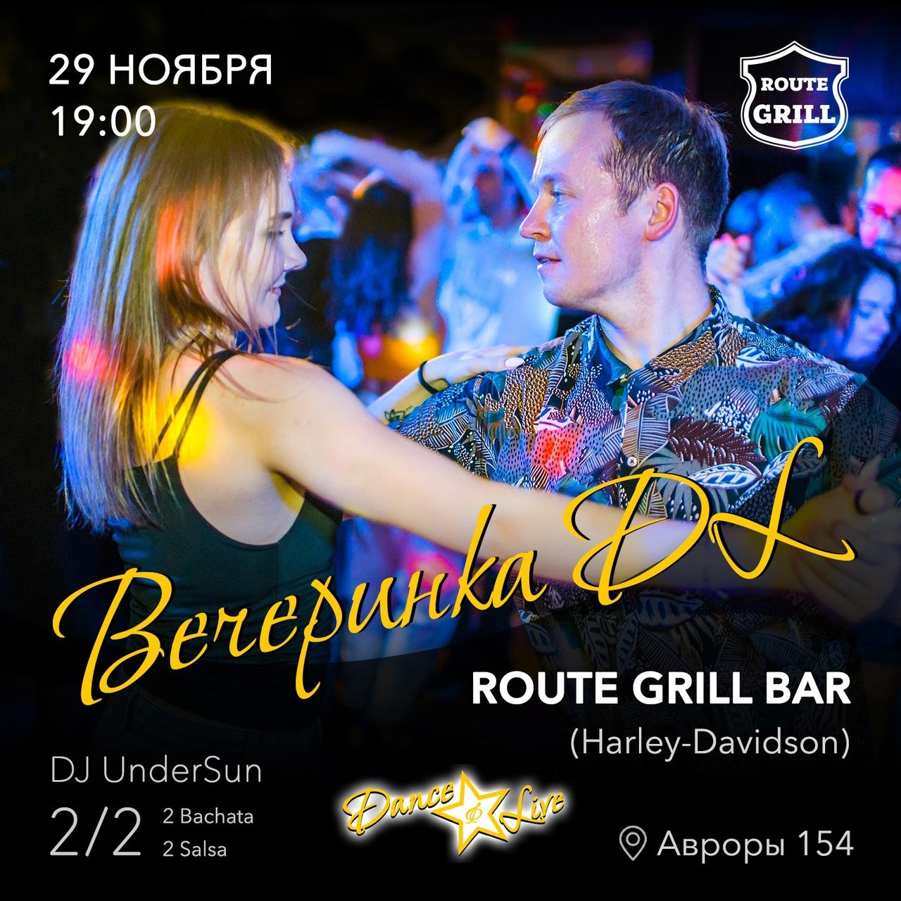 Афиша ВЕЧЕРИНКА DL / ROUTE GRILL BAR / 29.11