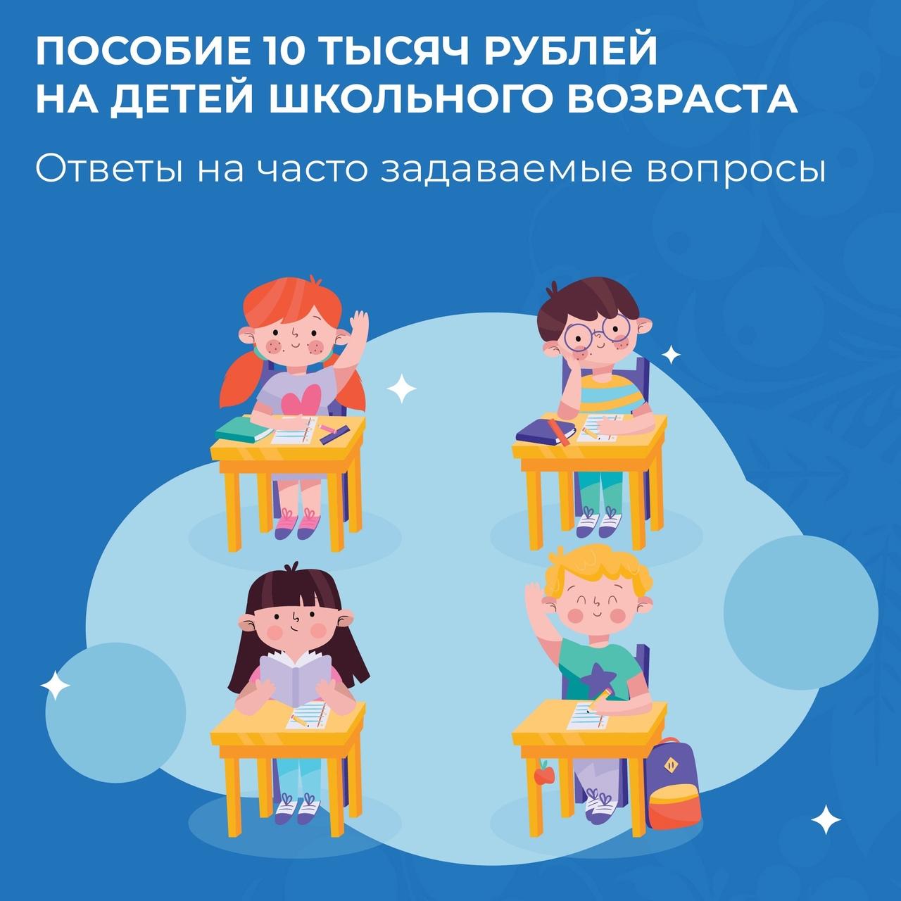 В России стартовал прием заявлений на выплаты на детей от 6 до 18 лет