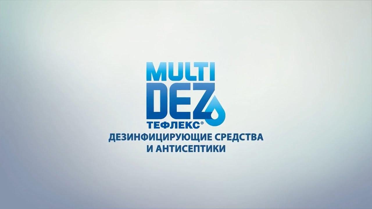 Раствор для дезинфекции инструментов Уфа