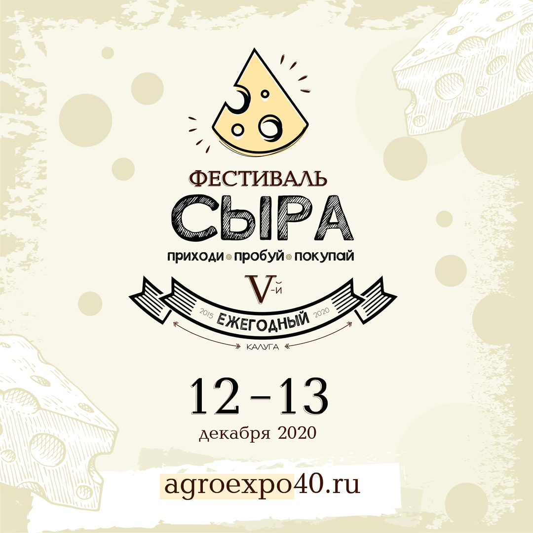 Афиша Калуга Фестиваль сыра