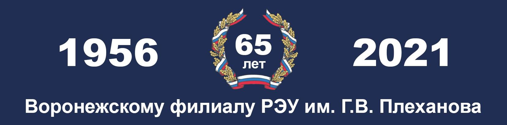 65 лет Воронежскому филиалу РЭУ им. Г.В. Плеханова