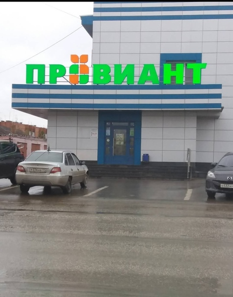Сеть Магазинов Провиант