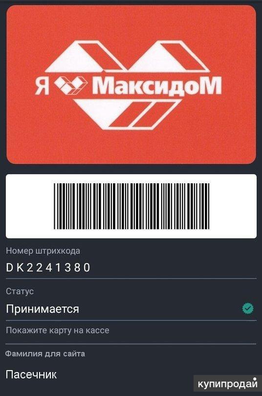 Максидом скидки сейчас Нижний Новгород