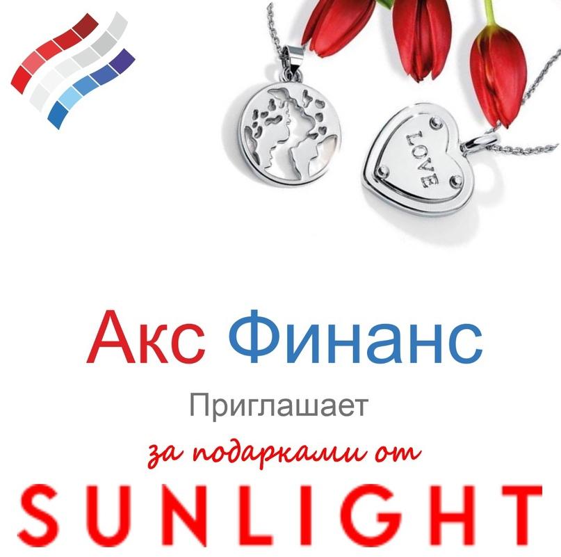 """SUNLIGHT дарит приятные подарки всем клиентам """"Акс Финанс""""!💍💍💍"""