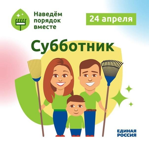 24 апреля «Единая Россия» проведет всероссийский субботник во всех регионах (12+)