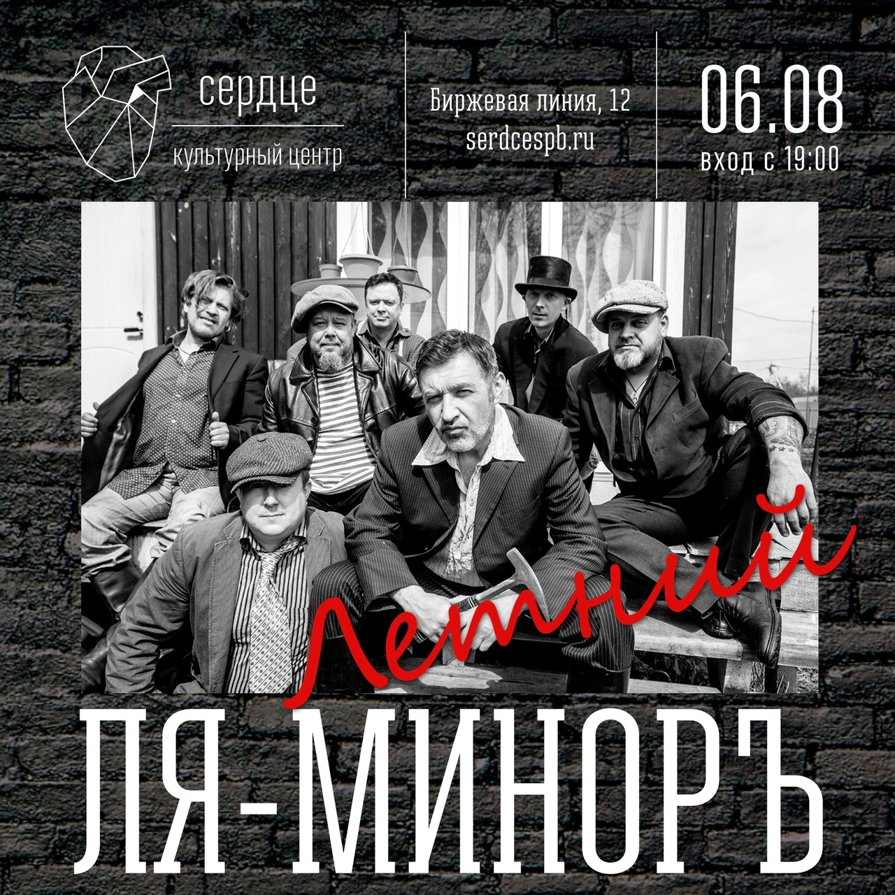 06.08 Ансамбль Ля-Миноръ в клубе «Сердце»!