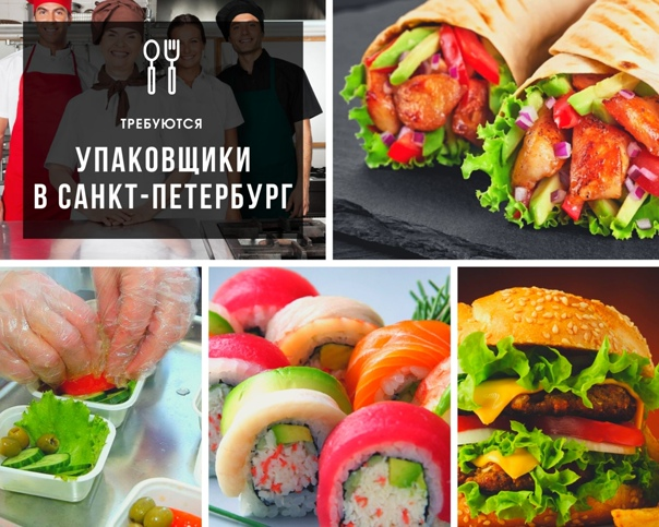 На производство салатов, шаурмы, сэндвичей, суши. ...