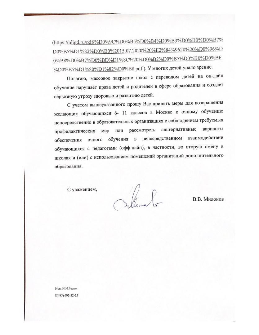 Рособрнадзор сдал родителей лоббистам дистанта, но в атаку на Собянина пошли депутаты, изображение №8