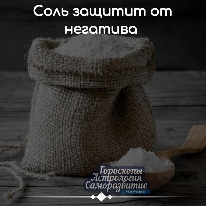Соль защитит от негатива