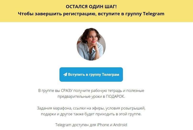 Кейс ТикТок: работа автоставки в тикТок таргете на примере регистраций на бесплатный 5-дневный марафон по «Воспитанию детей без криков и наказаний», изображение №4