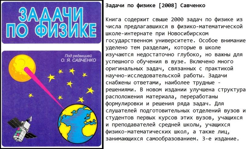 Задачи по физике [2008] Савченко