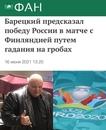 Барецкий Стас | Москва | 2