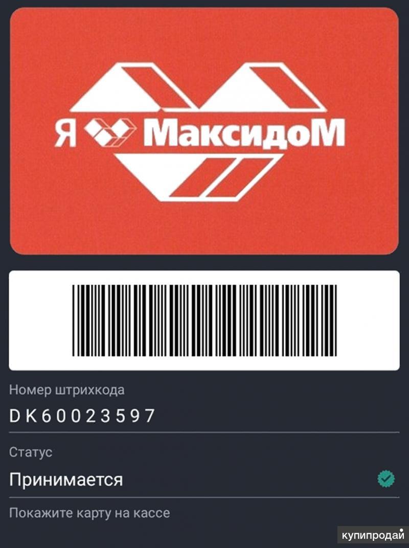 Скидка Максидом Санкт-Петербург