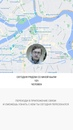 Рябинин Андрей | Москва | 1