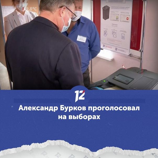 Александр Бурков проголосовал на выборах 📄 Губерна...