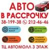 Автомобили в рассрочку в Новосибирске