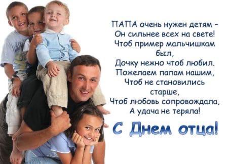 Всех отцов нашего села поздравляю с праздником! 😊В...