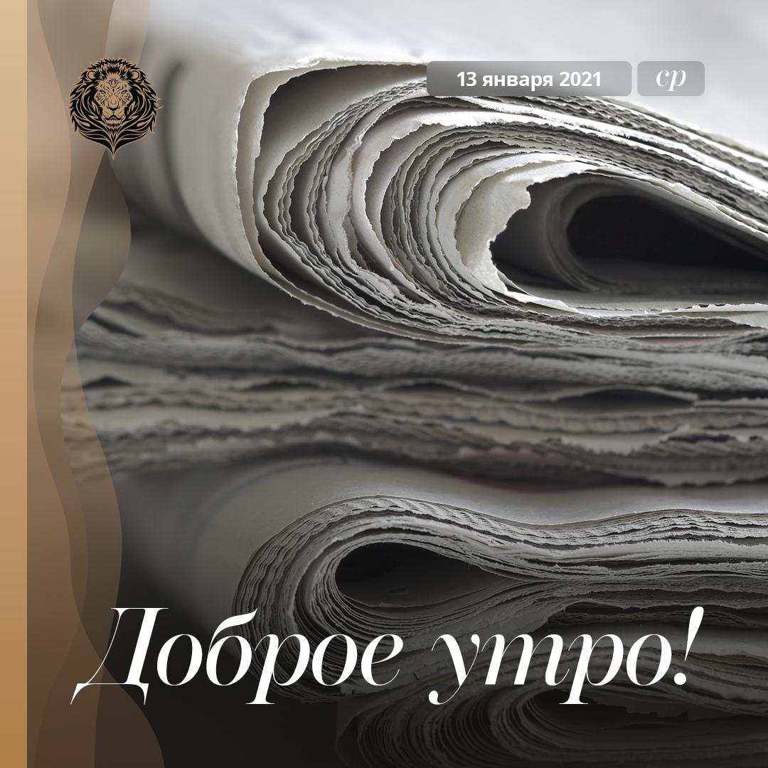 День российской печати.