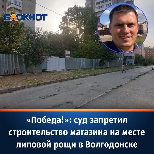 Простые жители Волгодонска сумели добиться справед...