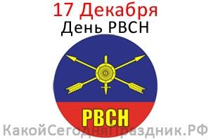 Сегодня был праздник День Ракетных войск стратегического