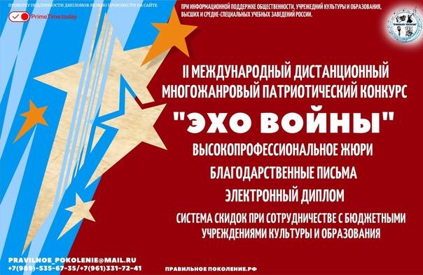 Творческие коллективы Порецкого РДК — лауреаты II Международного дистанционного многожанрового патриотического конкурса «Эхо войны»