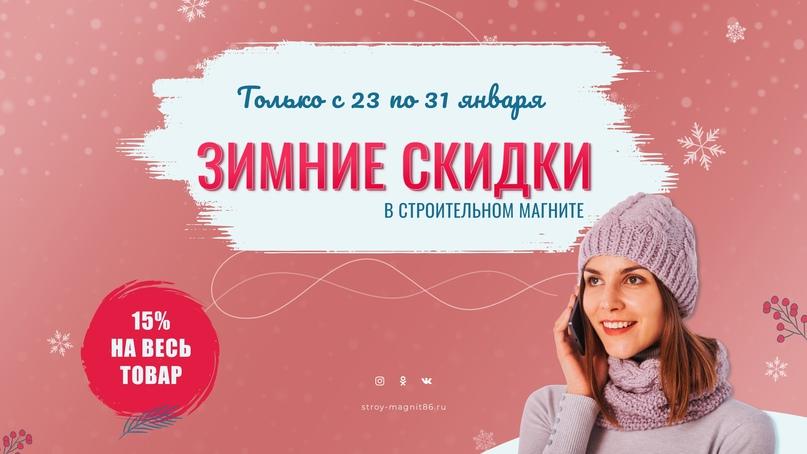 Продвигаем строительный магазин Вконтакте с нуля., изображение №9