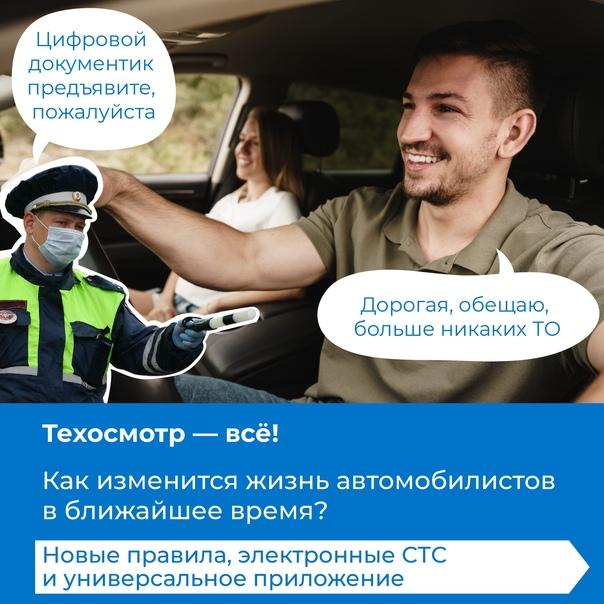 Никакого больше техосмотра! Новые правила для автомобилистов: что нас ждет?
