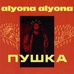 """Alyona Alyona """"Пушка"""" (clear-red vinyl LP)"""