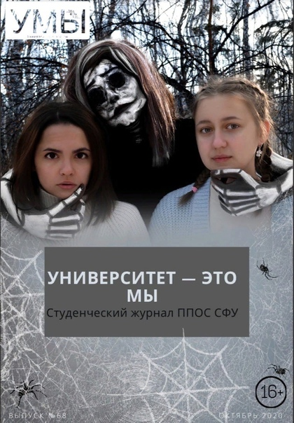 Отчет студенческого журнала «Университет — это мы», изображение №1