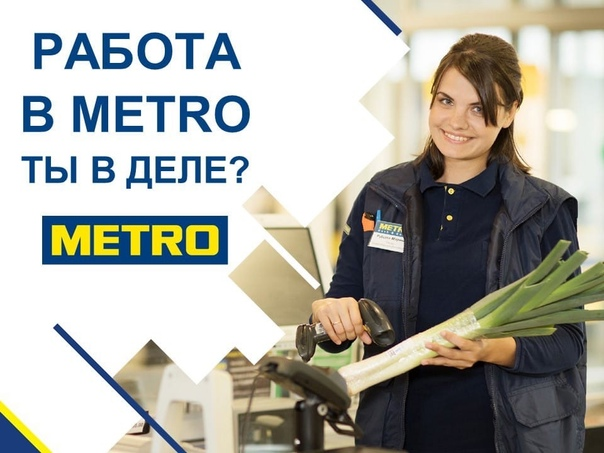 Магазин Метро Cash Carry