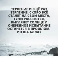 Алиева Мариша