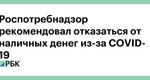 Роспотребнадзор рекомендовал отказаться от наличных денег 32093