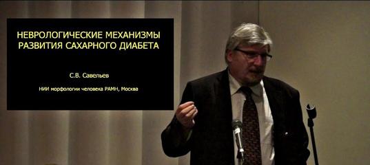 С.В. Савельев: Механизмы развития диабета