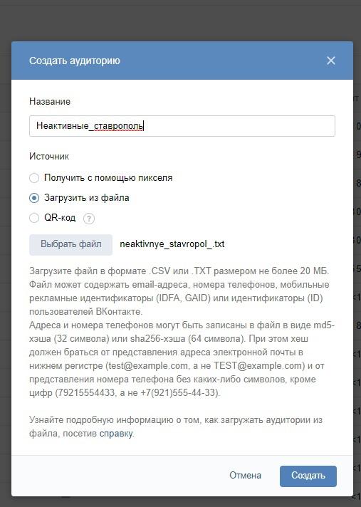 Как показывать рекламу на 1 человека ВКонтакте?, изображение №13