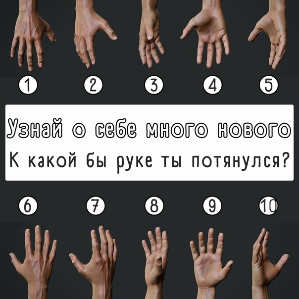Выбери ниже любую руку и жми на кнопку...