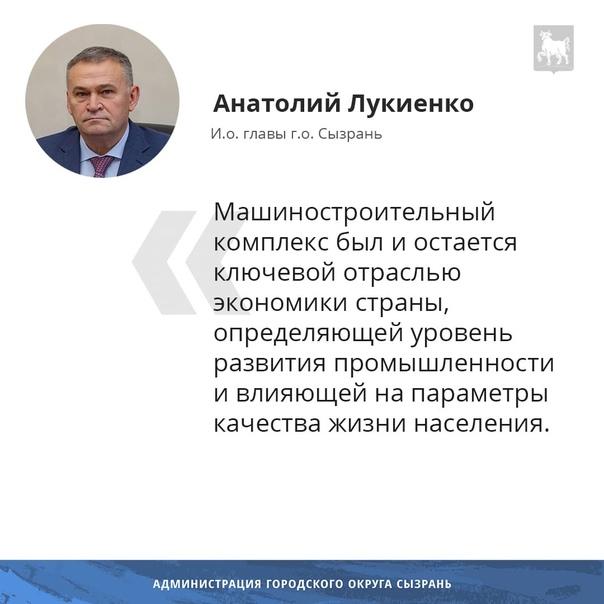 Поздравление и.о главы г.о. Сызрань Анатолия Лукие...