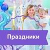 """""""Персона"""" Детские и Взрослые праздники. 2 студии"""