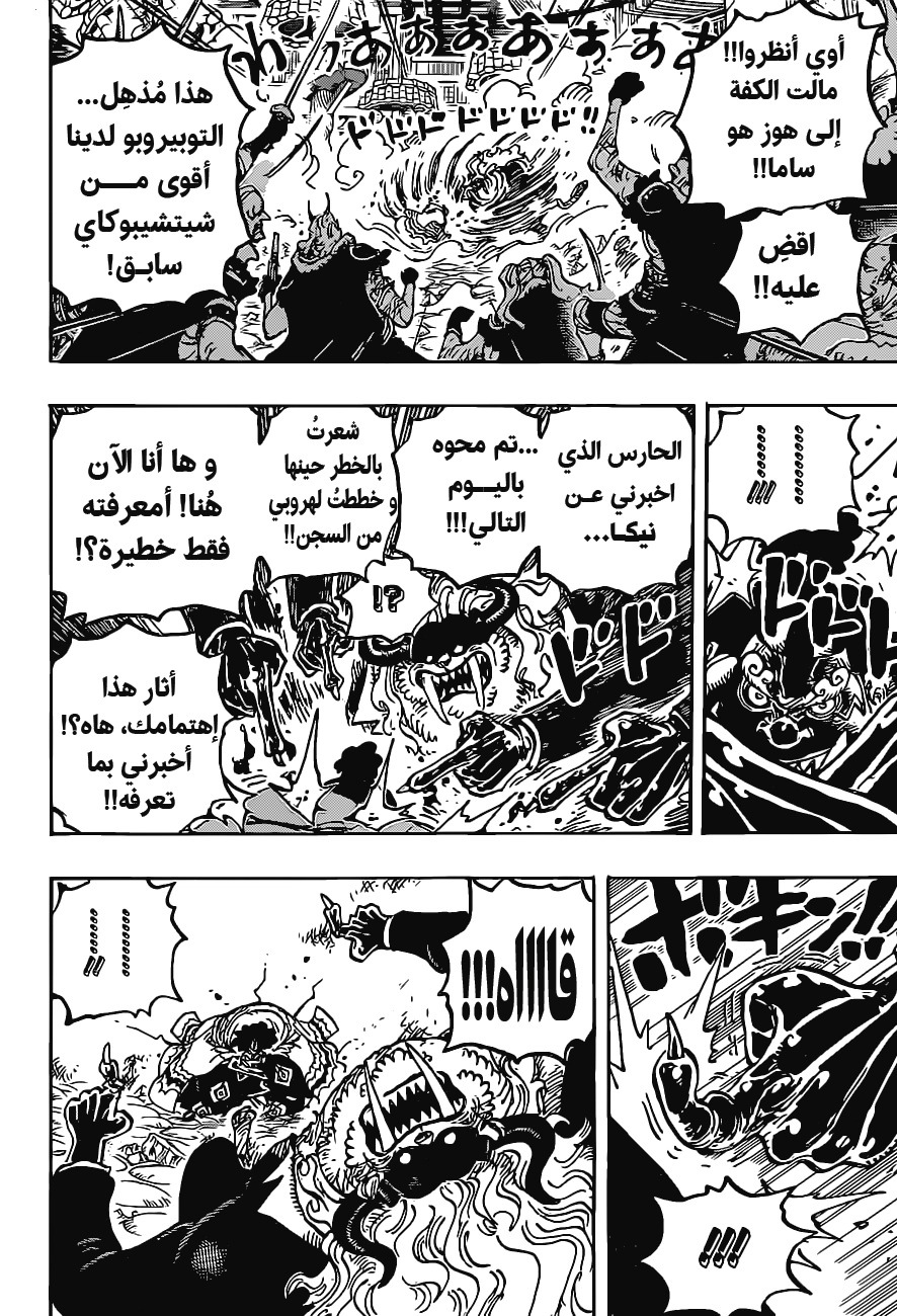 one piece arab 1018, image №14