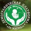 Миллион подписей за право на жизнь от зачатия