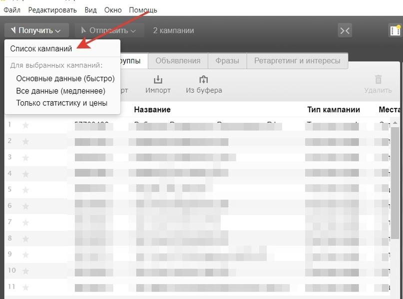 Перенос Кампаний Из Яндекс.Директа В Google Ads. Часть 1, изображение №1