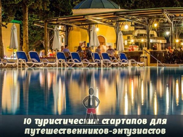 10 туристических стартапов для путешественников-энтузиастов