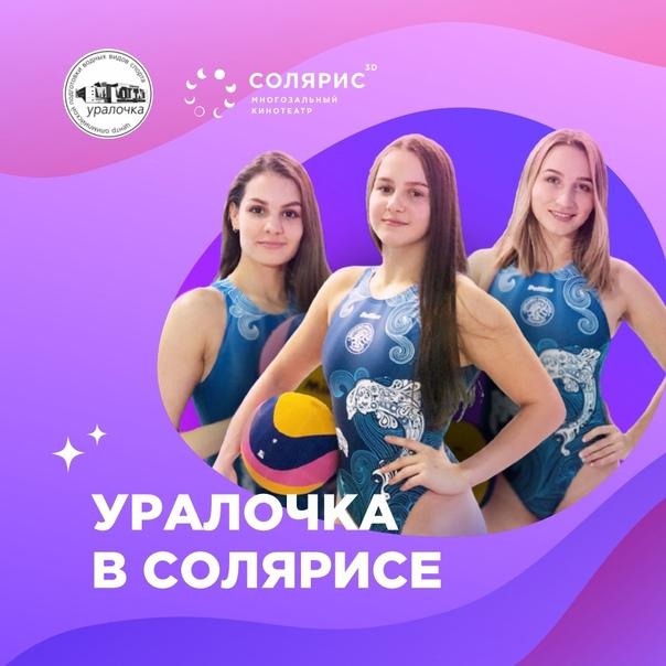 Стань частью Олимпийской команды в #КинотеатрСолярис !🌟  ...