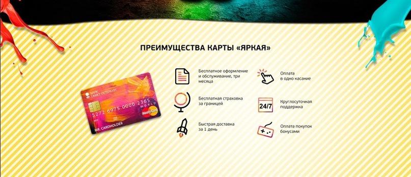 Кейс: лендинг для Банка «Санкт-Петербург», изображение №4