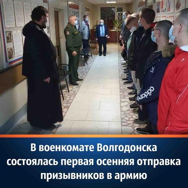 18 октября в военном комиссариате Волгодонска сост...