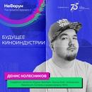 Колесников Денис   Тольятти   26